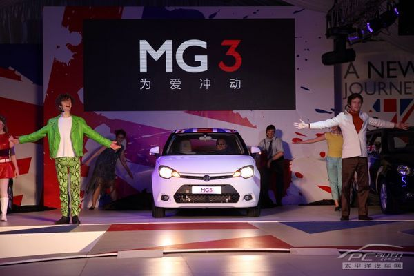 MG3 goes on sale in China