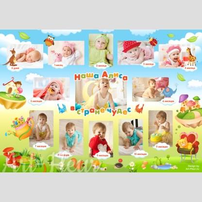 Плакат на 1 годик