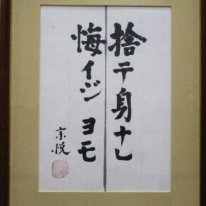 柳宗悦 書/