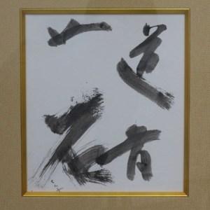 小山富士夫 「道有如石」