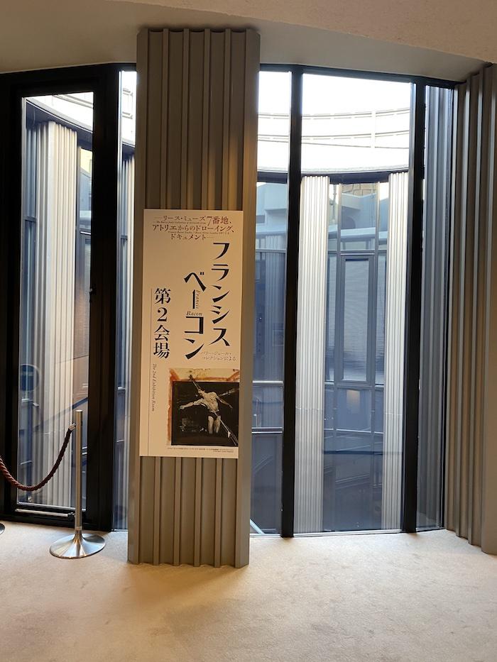 渋谷区立松濤美術館フランシス・ベーコン