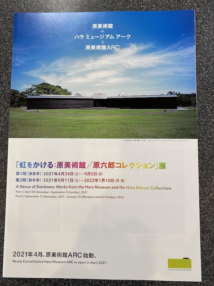 原美術館ARC 虹をかける:原美術館/原六郎コレクション