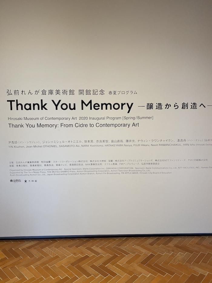 Thank You Memory — 醸造から創造へ —