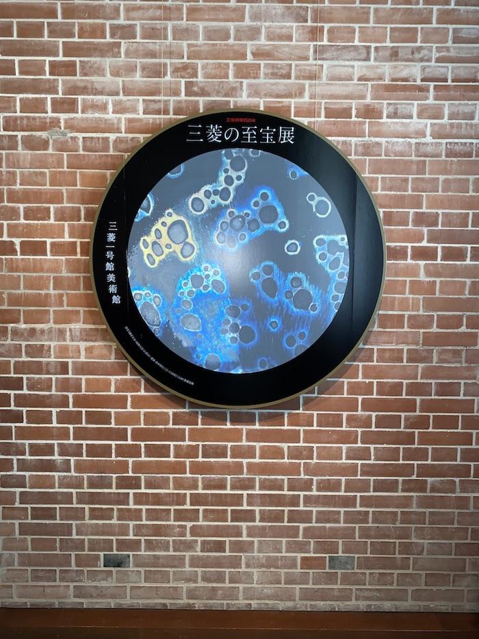 「三菱の至宝展」三菱一号館美術館