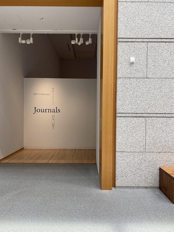 MOTコレクション 「Journals 日々、記す」
