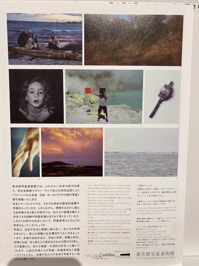 東京都写真美術館 リバーシブルな未来