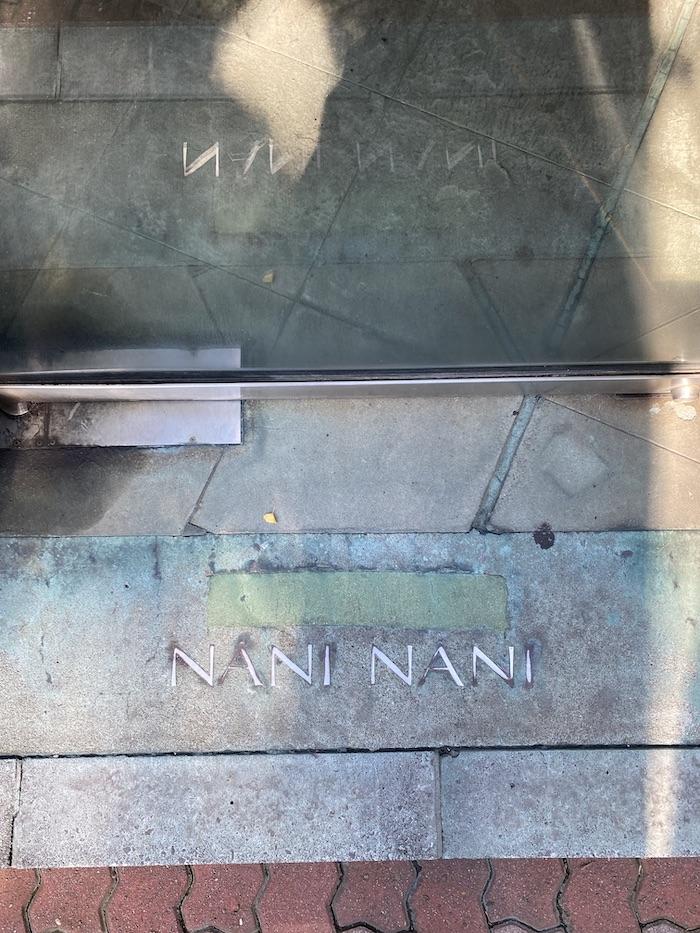 フィリップ・スタルクデザイン 旧ユーネックスナニナニ(現ツツイ白金台ビル)
