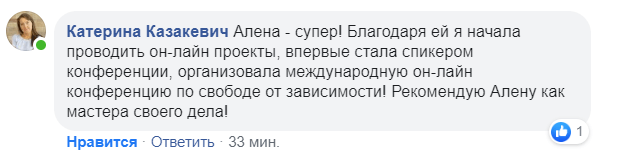 Отзыв Катерины Казакевич об Алене Щербюк