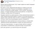 Отзыв Сухорученко