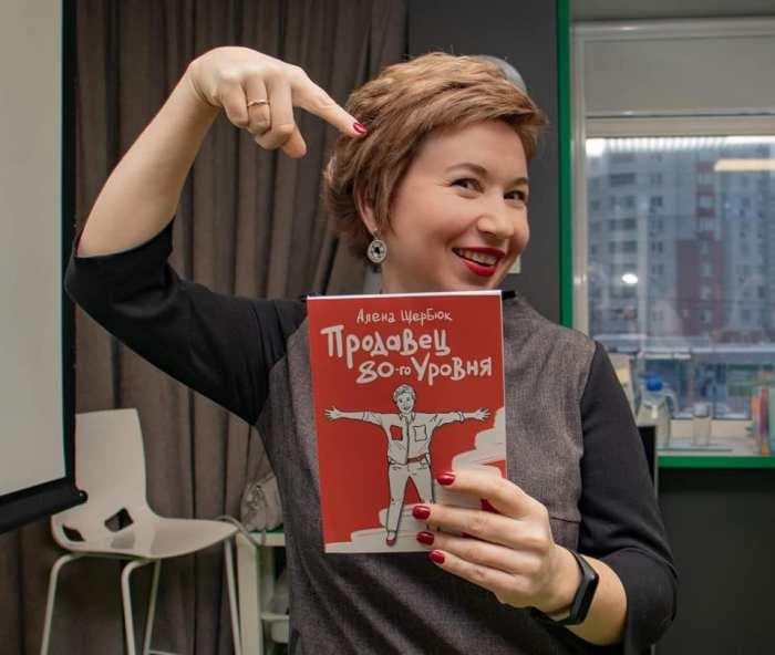 Продавец 80го уровня. Книга Алены Щербюк