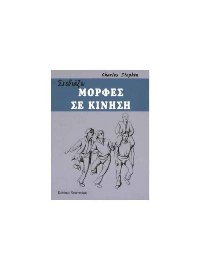 vivlio-zografikis-sxediazo-morfes-se-kinisi-art&colour