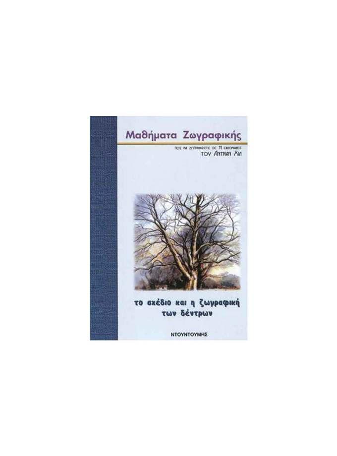 Vivlio-Zografikis-Mathimata-Sxedio-kai-i-Zografiki-ton-dentron-Ntountoumi-Art&Colour