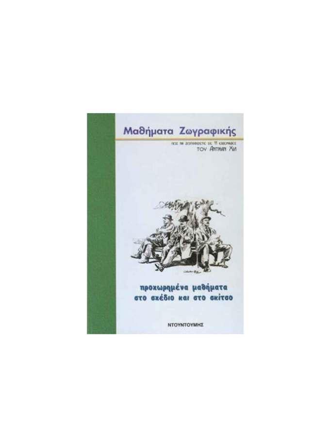 Vivlio-Zografikis-Mathimata-Sxedio-kai-skitso-Ntountoumi-Art&Colour