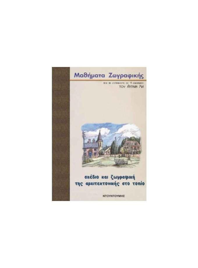 Vivlio-Zografikis-Mathimata-Sxedio-kai-zografiki-Arxitektoniki-sto-Topio-Ntountoumi-Art&Colour