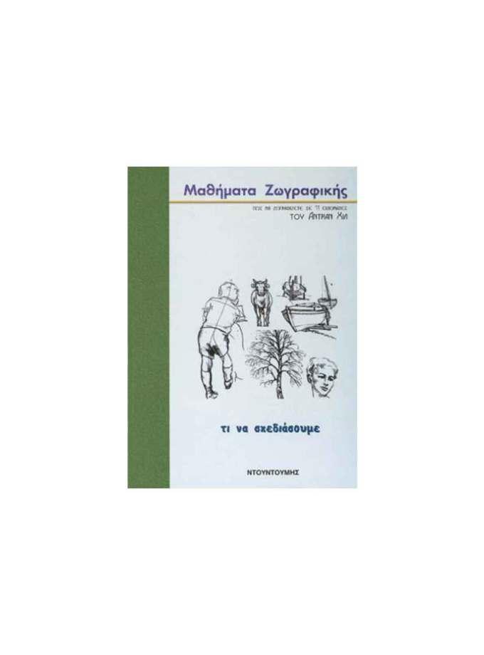 Vivlio-Zografikis-Mathimata-Ti-na-Sxediasoume-Ntountoumi-Art&Colour