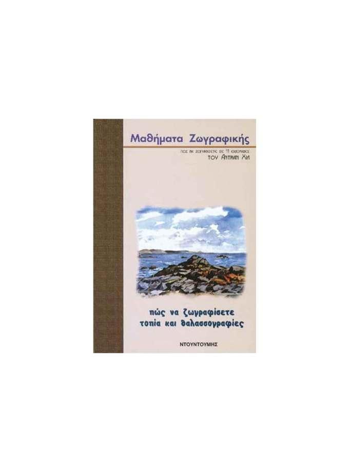 Vivlio-Zografikis-Mathimata-Topia-kai-thalassografies-Ntountoumi-Art&Colour