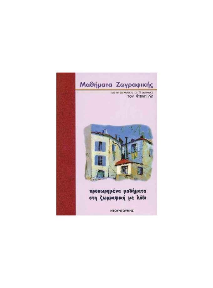 Vivlio-Zografikis-Mathimata-Zografiki-me-ladi-Ntountoumi-Art&Colour