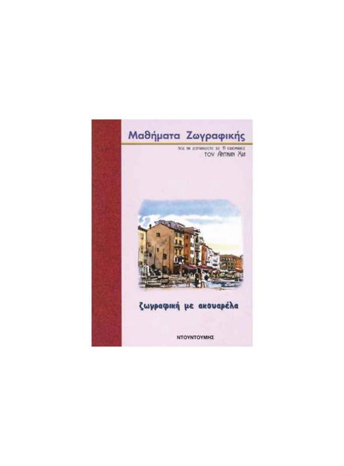 Vivlio-Zografikis-Mathimata-Zografikis-me-akouarela-Ntountoumi-Art&Colour