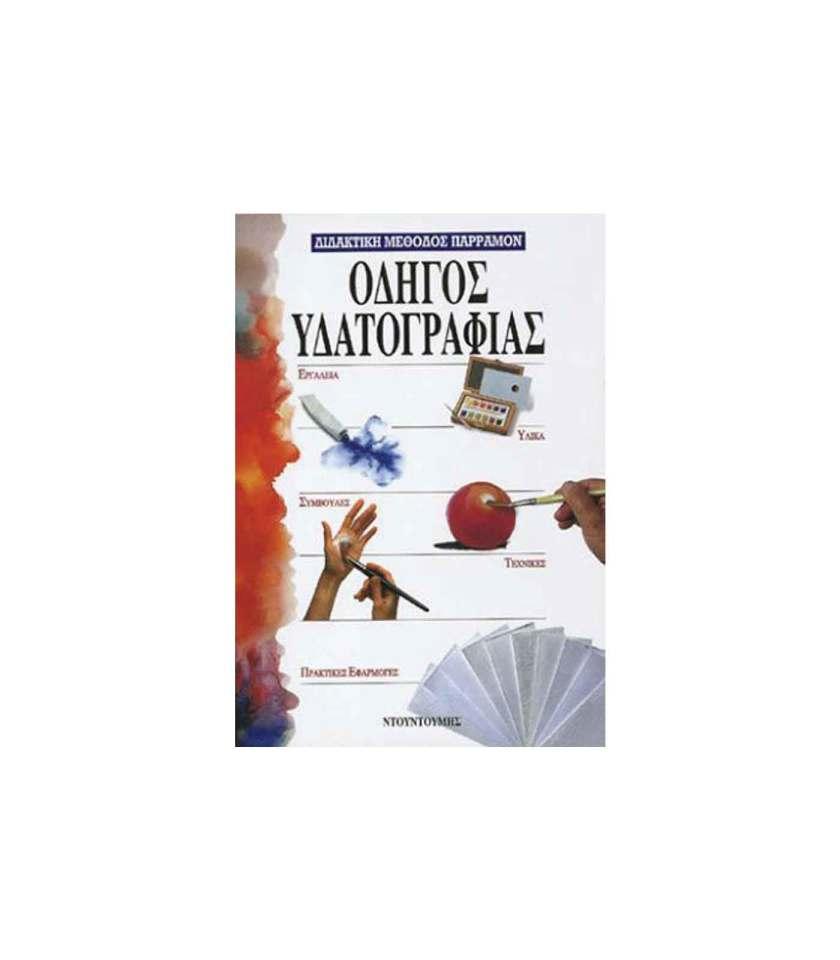 Vivlio-Zografikis-Odigos-Ydatografias-Ntountoumi-Art&Colour