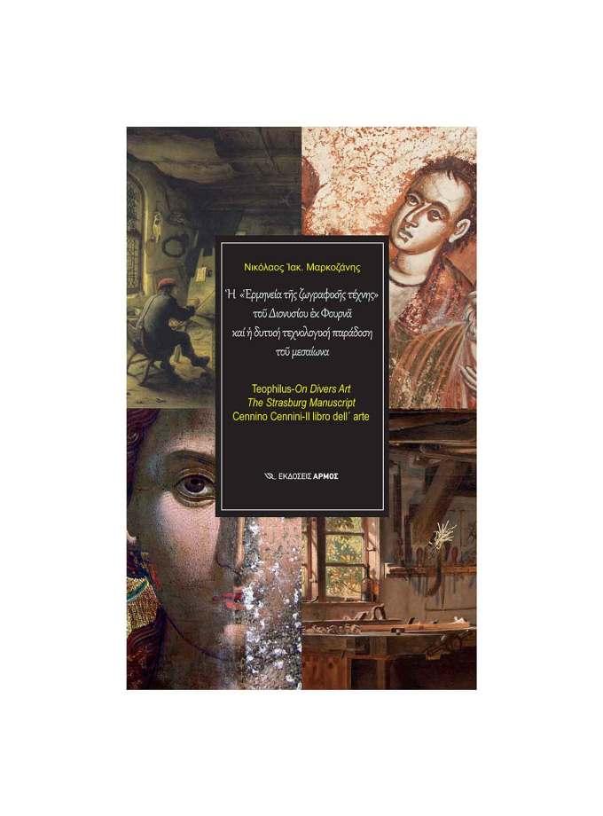 Η-ερμηνεία-της-ζωγραφικής-τεχνης-του-Διονυσίου-εκ-φουρνά-και-η-δυτικ΄γ-τεχνολογική-παράδοση-Βιβλία-Art&Colour