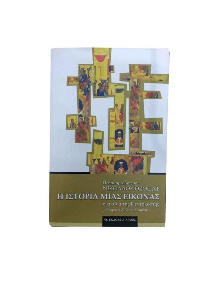 i-istoria-mias-ikonas-art&colour