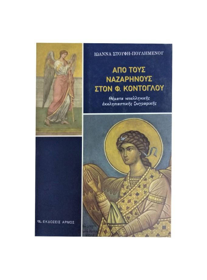 apo-tous-nazarinous-ston kontoglou-arcolour.gr