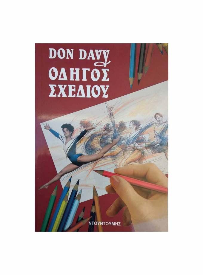 vivlia-DonDavy-odhgos-sxediou-Art&Colour