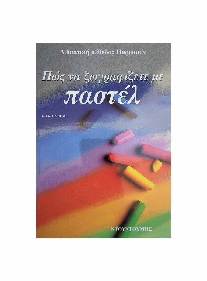 vivlia-pws-na-zwgrafizete-me-pastel-Art&Colour