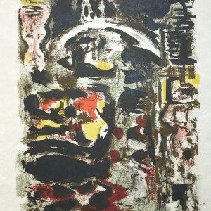 Alexandre Garbell Lithograph 15, Mourlot 1962