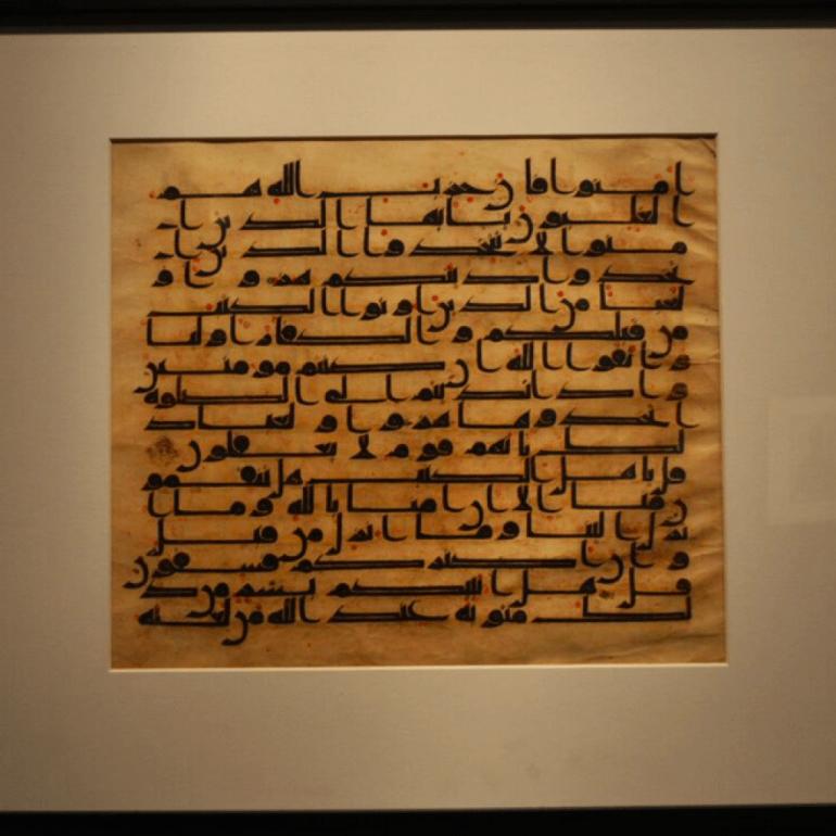 Arte Islámico en San Ildefonso
