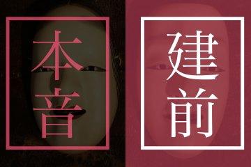 Konsep Sikap Orang Jepang Yang Unik Dalam Honne Dan Tatemae