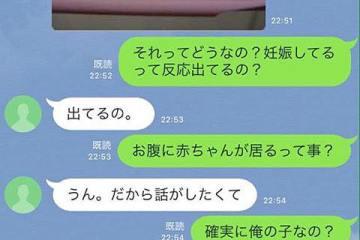 Kasus Aneh Terjadi Pada Sebuah Pasangan Di Jepang