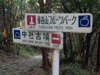 Lokasi Berhantu Gunung Togoku Dalam Prefektur Aichi