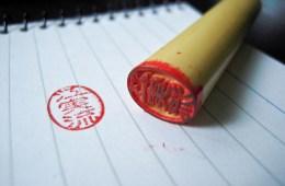 Tradisi Penggunaan Segel Jepang Yang Disebut Inkan Atau Juga Hanko