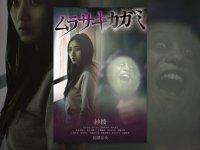 Mitos Kutukan Cermin Ungu Bagi Remaja Jepang