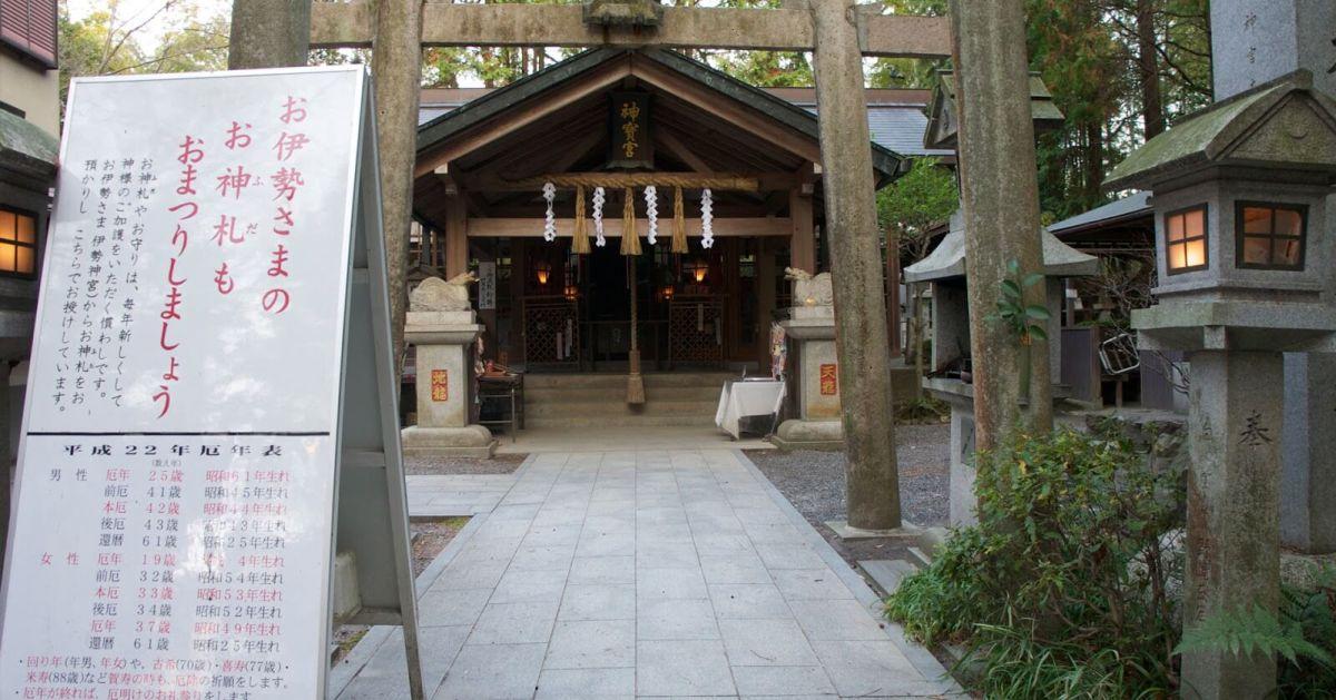 Mengenal Keyakinan Yakudoshi Oleh Masyarakat Jepang