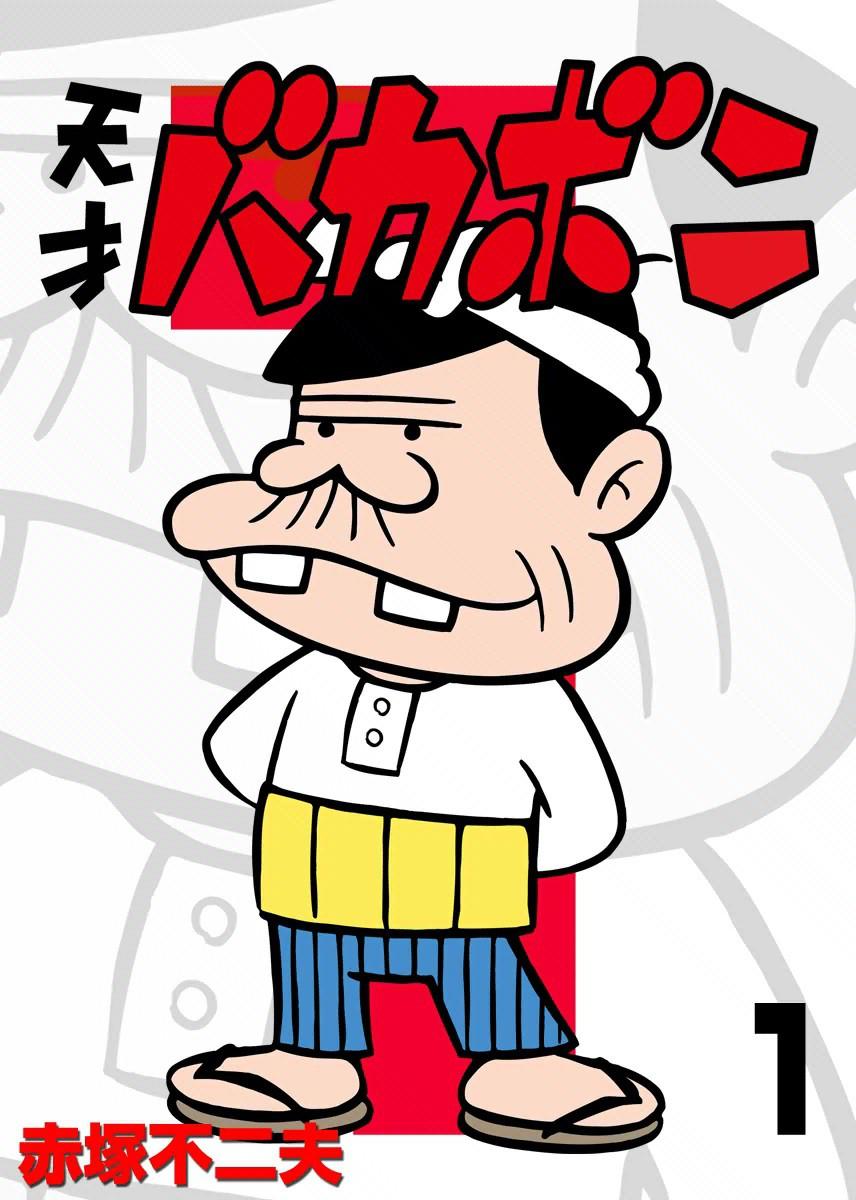 Dari 25 Tokoh Kartun Jepang Populer Ini Manakah Yang