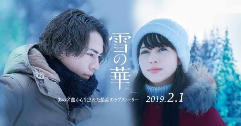"""Romantisme Musim Salju Jepang Yang Ditampilkan Dalam Film Snow Flower """"Yuki no Hana"""""""