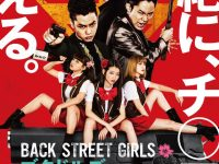 Manga Komedi Backstreet Girl Dapatkan Adaptasi Film Live-Action Tahun Depan !