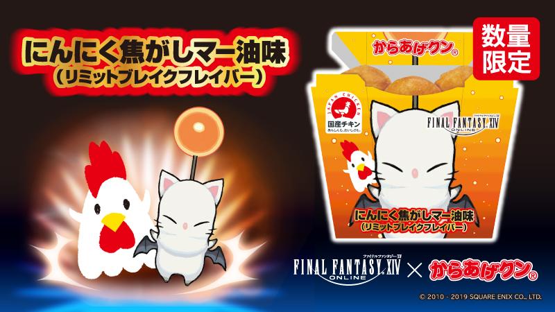 Ayam Goreng Dengan Tema Final Fantasy ? Hanya Bisa Anda Dapatkan Di Lawson Jepang !