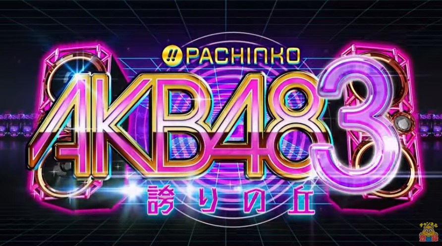 """Grub Idol AKB48 Lakukan Kerja Sama Dengan Perusahaan Pachinko Dan Tampilkan MV Terbaru Berjudul """"Zankokuna Ame"""""""