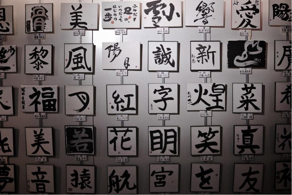 Beberapa Pesan Penting Sebelum Anda Mempelajari Huruf Kanji !