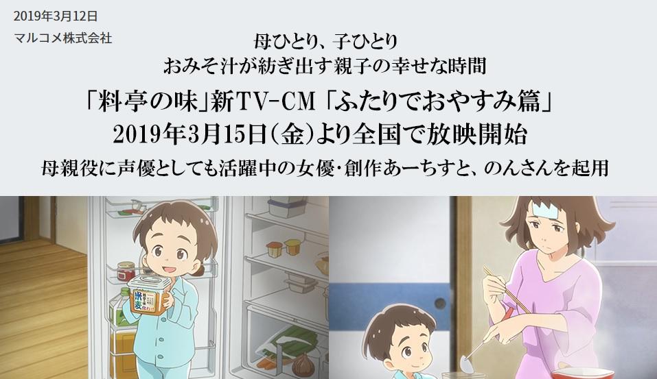 Iklan Sup Miso Marukome Sukses Menyentuh Hati Para Netizen Dan Masyarakat Jepang !