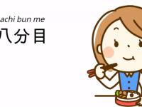 5 Cara Makan Sehat Ketika Anda Tinggal Di Jepang