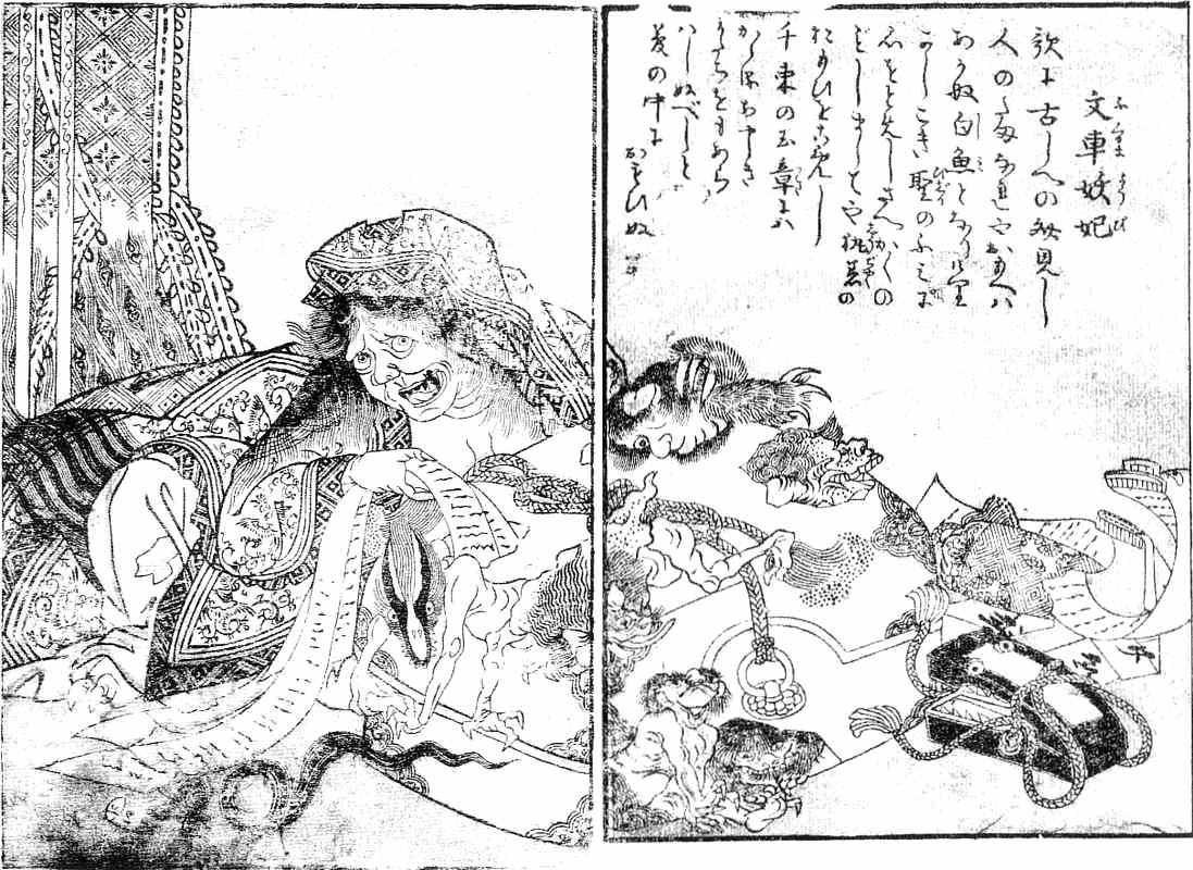 Cerita Mitos Fuguruma Yohi Yang Terlahir Dari Buku Ilustrasi Karya Toriyama Sekien