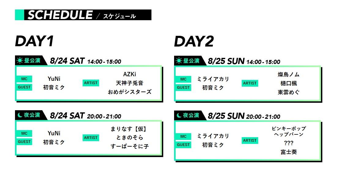 Jepang Hadirkan Festival Virtual Terbesar Di Dunia Dengan Judul V-Summer !