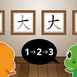 Rute Belajar Terbaik Untuk Menguasai Huruf Kanji Dalam Bahasa Jepang
