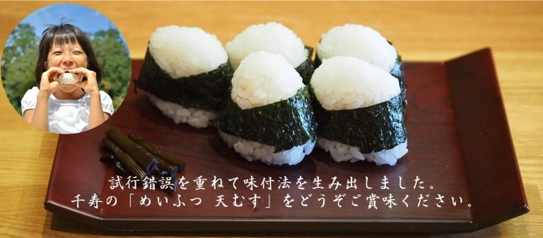 4 Restoran Terpopuler Untuk Mencicipi Tenmusu, Hidangan Lokal Khas Nagoya