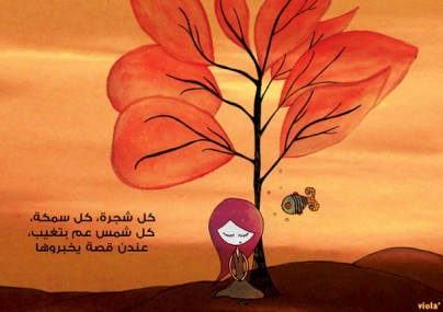 Creative Spirit Nadine Feghaly