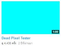 ต้นฉบับของ Clip Dead Pixel Tester